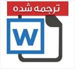 مقاله-ترجمه-شده-مدل-مکانیابی-و-تخصیص-برای-ارائه-دهندگان-خدمات-با-قابلیت-کاربرد-در-سازمان-غیر-انتفاعی