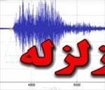 جزوه-آموزشی-زلزله-شناسی