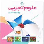 پاورپوینت-آموزش-درس-چهارم-کتاب-علوم-تجربی-پایه-چهارم-ابتدایی-(انرژی-الکتریکی)
