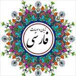 جزوه-درس-فارسي-پيش-دانشگاهي