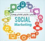 پاورپوینت-اصول-و-مفاهیم-بازاريابي-اجتماعي