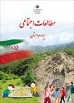 پاورپوینت-آموزش-درس-هجدهم-کتاب-مطالعات-اجتماعی-چهارم-ابتدایی-(پوشش-گیاهی-و-زندگی-جانوری-در-ایران)