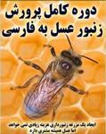 دانلود-طرح-توجیهی-پرورش-و-نگهداری-زنبورعسل