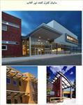مقاله-نور-روز-در-معماری-و-نقش-آن-در-توسعه-پایدار