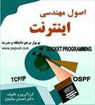 پاورپوینت-مهندسی-اینترنت-فصل-7