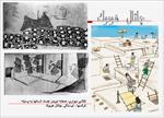 پاورپوینت-مطالعه-و-شناخت-بافت-های-تاريخي-ايران