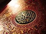 تحقیق-جامعه-شناسی-از-دیدگاه-قرآن