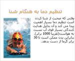 پاورپوینت-دهیدراسیون-و-تنظیم-دما-در-شنا-(ویژه-ارائه-کلاسی-درس-فیزیولوژی-ورزشی)