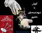 کتاب-آموزش-110-شیوه-شعبده-بازی-با-تصویر-به-زبان-انگلیسی