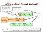 پاورپوینت-فرضیه-بازارهای-کارا-و-الگوی-قیمت-گذاری-دارایی-های-سرمایه-ای