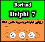 برنامه-ارزیابی-عبارات-محاسباتی-به-زبان-دلفی7