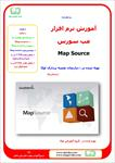 جزوه-آموزشی-نرم-افزار-مپ-سورس-(map-source)