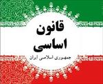 متن-قانون-اساسي-جمهوري-اسلامي-ايران