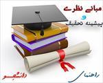 تحقیق-مبانی-نظری-ارتباط-با-مدرسه