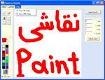 برنامه-نقاشی-paint--به-زبان-دلفی-7