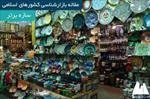 تحقیق-بازارشناسی-کشورهای-اسلامی