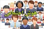 تحقیق-هوش-اجتماعی