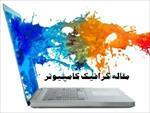 تحقیق-آموزشی-گرافیک-کامپیوتر