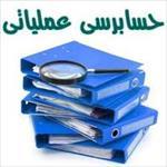 پاورپوینت-حسابرسی-عملیاتی-استانداردها-و-فرایند-کلی-آن