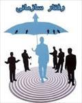 جزوه-دوره-آموزشی-مدیریت-رفتار-سازمانی