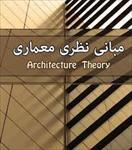 جزوه-آموزشی-مبانی-نظری-معماری
