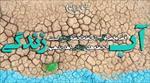 پاورپوینت-بحران-آب-در-ایران