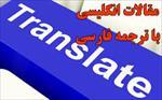 مقاله-ترجمه-شده-حسابداری-هزینه