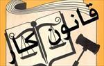 تحقیق-قانون-كار-جمهوري-اسلامي-ايران