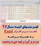 فایل-اکسل-فهرست-بهای-ابنیه-سال97-به-همراه-نمونه-جدول-مشخصات-آرماتور-(لیستوفر)