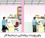 پاورپوینت-بررسی-مهندسی-روشنایی-در-محیط-کار