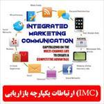 تحقیق-بررسی-میزان-آشنایی-مدیران-با-مفهوم-ارتباطات-یکپارچه-در-بازاریابی