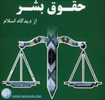 تحقیق-حقوق-بشر-از-نظر-اسلام