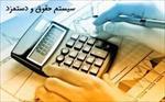 تحقیق-سيستم-حسابداری-حقوق-و-دستمزد-شركت-بسته-بندی