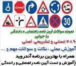 بسته-آموزشی-آزمون-آیین-نامه-راهنمایی-و-رانندگی-همراه-با-نسخه-آندروید
