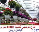 طرح-توجیهی-گلخانه-پرورش-گیاهان-زینتی-4000-متری-سال97