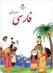 تحقیق-روش-های-نوین-در-تدریس-ادبیات-فارسی-دوره-ابتدایی