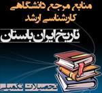 جزوه-تاریخ-ایران-باستان-(مجموعه-تاریخ)