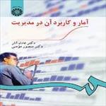پاورپوینت-آمار-و-کاربرد-آن-در-مدیریت-1-دکتر-عادل-آذر-و-منصور-مومنی