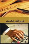 پاورپوینت-تئوری-اثباتی-حسابداری
