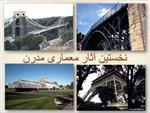 پاورپوینت-نخستین-آثار-معماری-مدرن