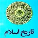 پاورپوینت-تاریخ-اسلام