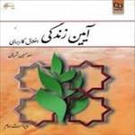 پاورپوینت-کتاب-آیین-زندگی-(اخلاق-کاربردی)-احمدحسین-شریفی