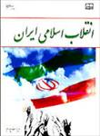 پاورپوینت-کتاب-انقلاب-اسلامی-ایران