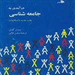 پاورپوینت-کتاب-مبانی-جامعه-شناسی-نویسنده-بروس-کوئن-مترجم-محسن-ثلاثی