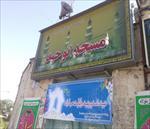 پاورپوینت-مسجد-توحید-دزفول