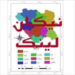نقشه-شهرستان-های-استان-کردستان