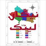 نقشه-شهرستان-های-استان-لرستان