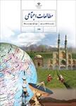 پاورپوینت-آموزش-درس-نهم-کتاب-مطالعات-اجتماعی-پایه-هشتم-(ظهور-اسلام-در-شبه-جزیره-عربستان)