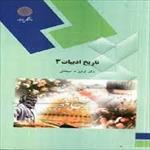پاورپوینت-کتاب-تاريخ-ادبيات-3-دكتر-توفيق-ه-سبحاني