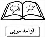 پاورپوینت-قواعد-عربی-3